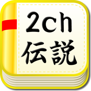 2ch伝説スレ